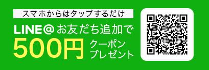 スマホからはタップするだけ LINE@お友だち追加で500円クーポンプレゼント