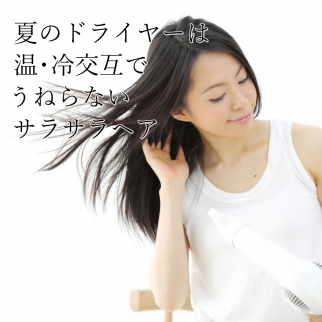 うねり・広がりを防ぐ梅雨~夏のヘアケア!