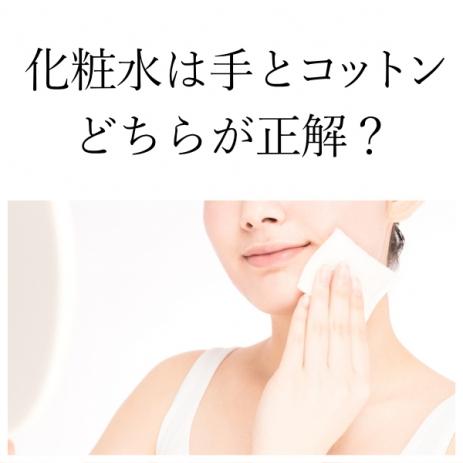 化粧水は手とコットンどちらが正解?