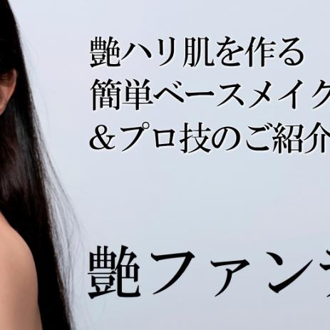 艶ハリ肌を作る簡単ベースメイク法&プロ技のご紹介!