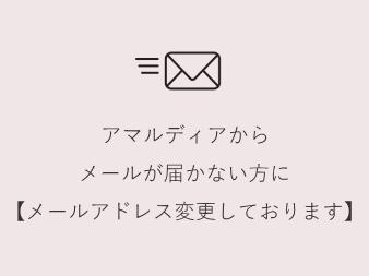 配信メールアドレス変更のお知らせ