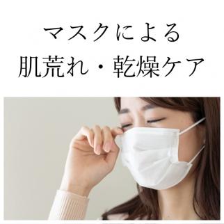 マスクによる肌荒れケア