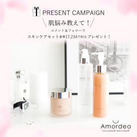 インスタ『いいね&コメント』で豪華プレゼント!!