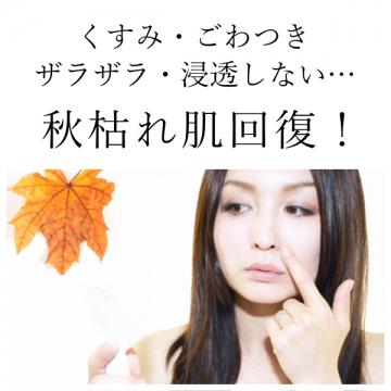 くすみ・ごわつき・ザラザラ・浸透しない…秋枯れ肌は『角質肥厚』