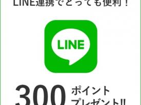 LINE連携でもっと便利に!300ポイントGET♪
