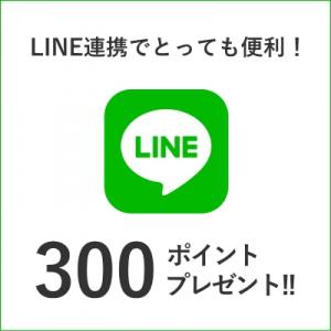 LINE連携で300ポイントプレゼント!