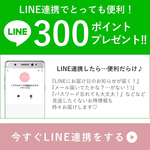 LINE連携で300ポイントプレゼント