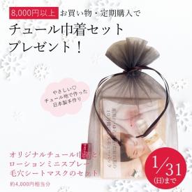 8,000円以上お買い物でチュール巾着セットプレゼント!