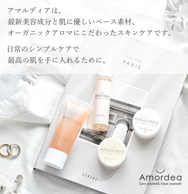 アマルディア化粧品コンセプト