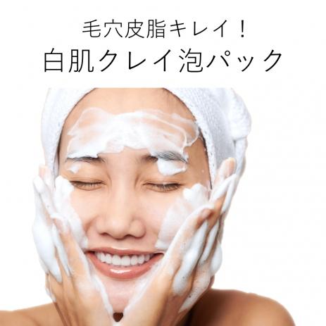 美白洗顔♡もちもちクレイ(粘土)の濃密泡で泡パック!