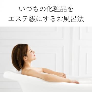 いつもの化粧品をエステ級にするお風呂法